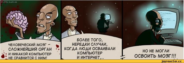 mozg_komp