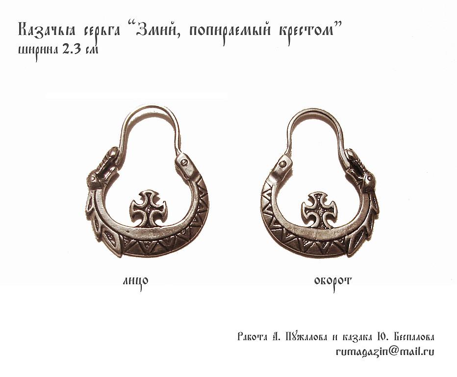 fae2481649--ukrasheniya-muzhskaya-kazachya-serga-n5423