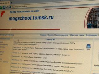 Сайт могочинской школы