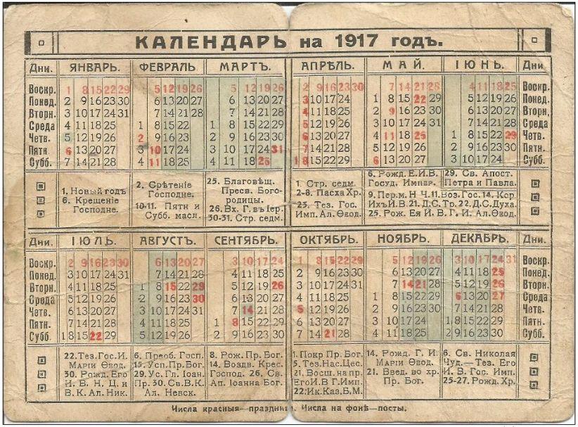 god1917