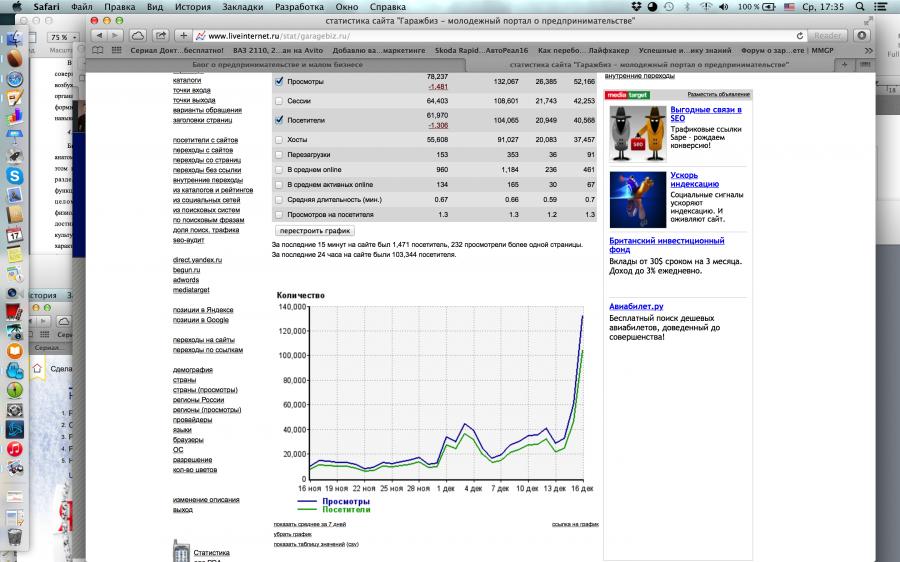 Снимок экрана 2014-12-17 в 17.35.25