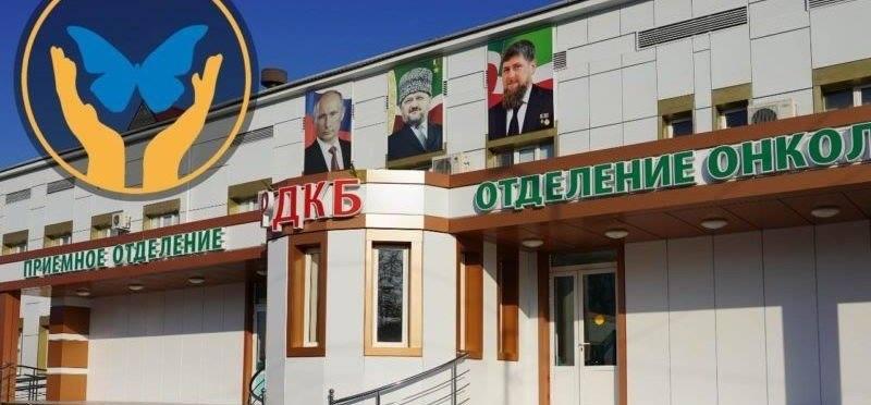 Детская клиническая больница - на фасаде вожди путинизма-кадыризма.