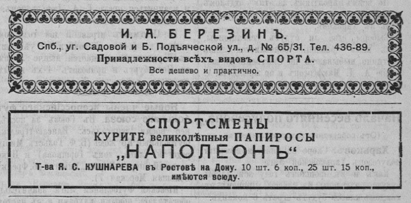 22 марта  1914 г. газета Футболист
