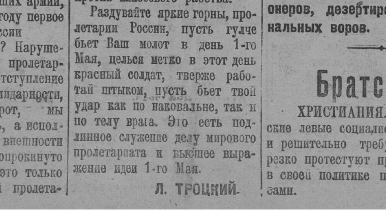 Призыв Троцкого. 1 мая 1920 г.