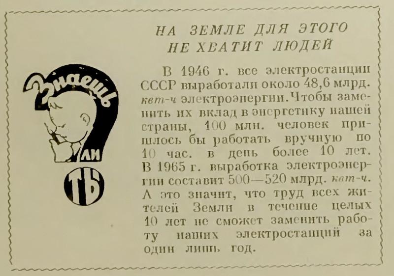 Детская энциклопедия 1962 г.