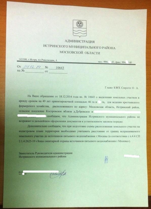Документ о выделении земли