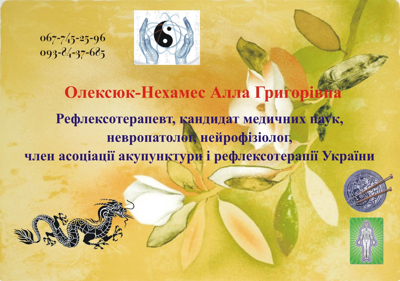 плакат-нет4
