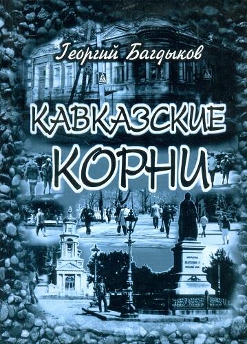 Bagdykov