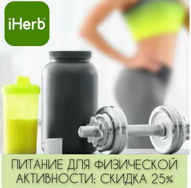 Спортивное питание IHERB