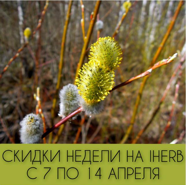 Скидки и промокоды iHerb с 7  по 14 апреля.