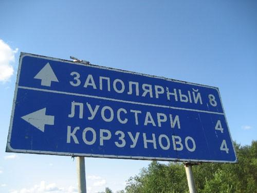 Луостари