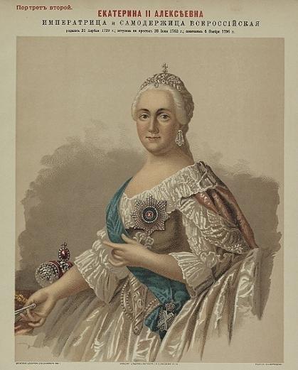Императрица Екатерина II Алексеевна