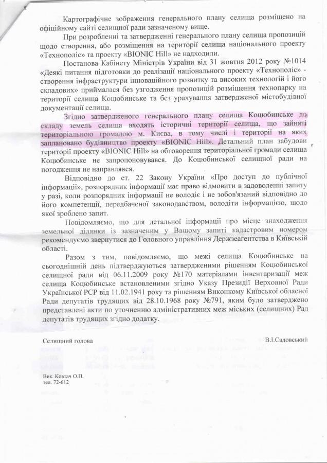 Лист Коцюбинської с.р.1
