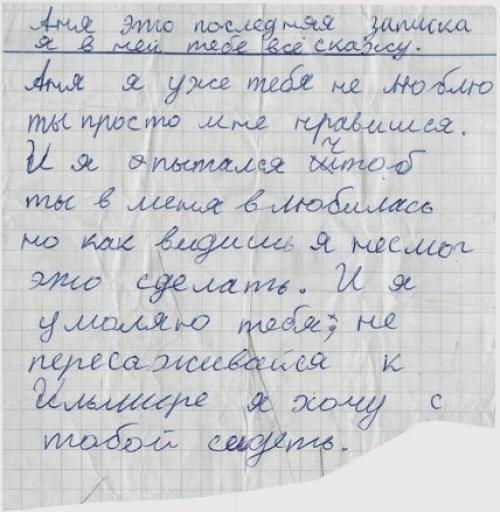 записка Ане.01