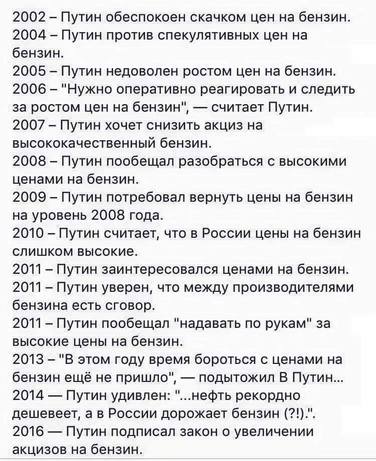 Путин.бензин.01
