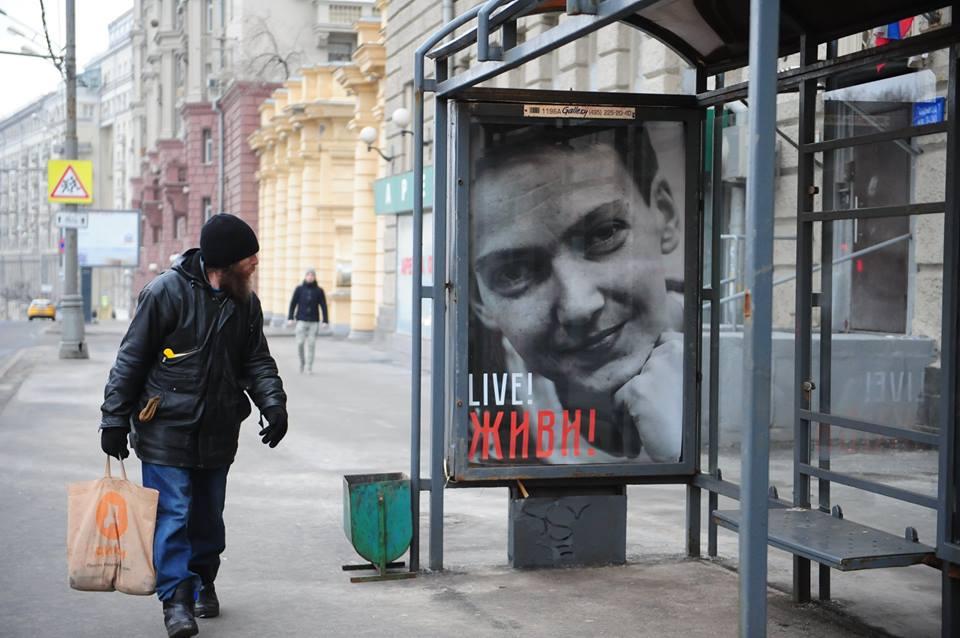 Савченко.плакат.01