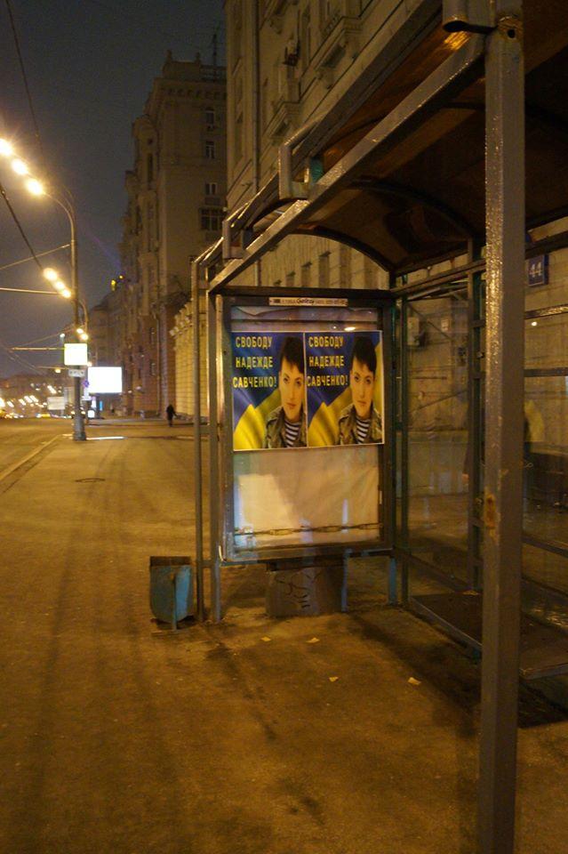 Савченко.плакат.02