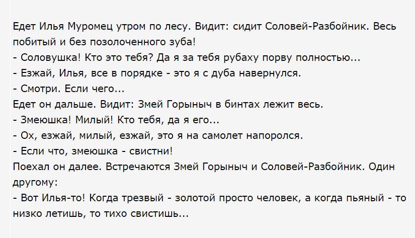 Анекдот Про Муромца
