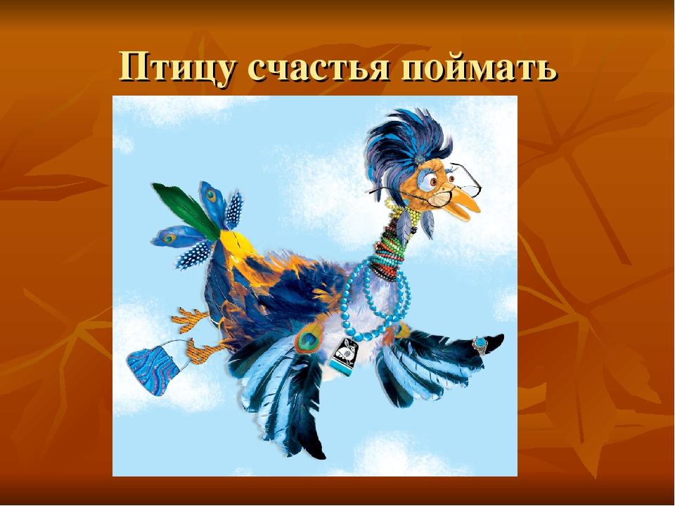Лет юбилей, открытка я синий птицы