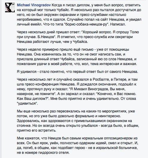 Немцов.01