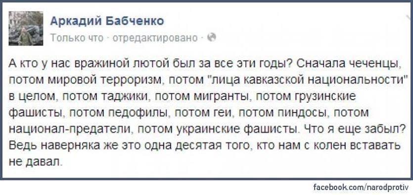 Бабченко.01
