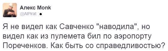 Савченко.07