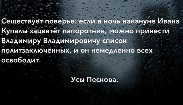поверье.01