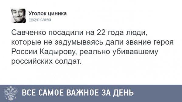 Савченко.цитата.01