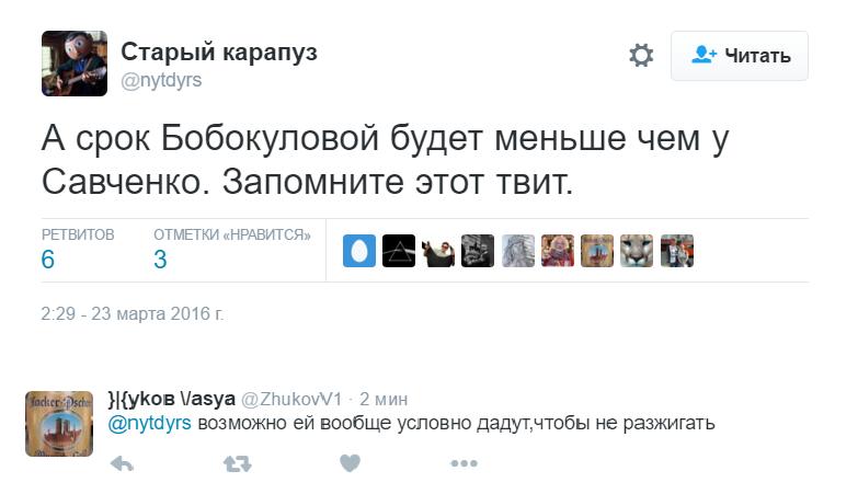 твит.23.03.16