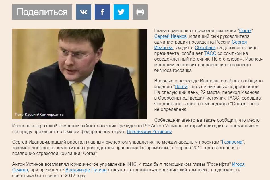 РЭН-2017: Антон Устинов - Председатель правления АО «Согаз»