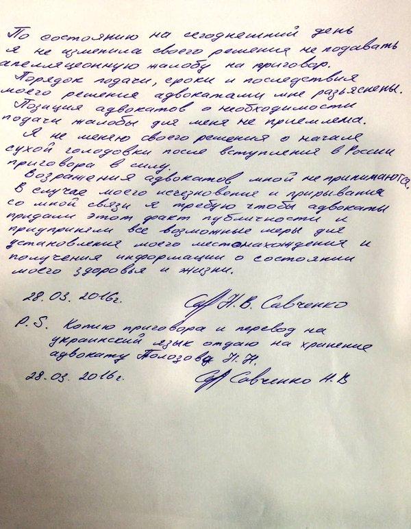 Савченко.письмо.01