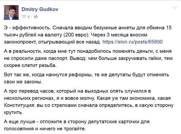 Гудков.01
