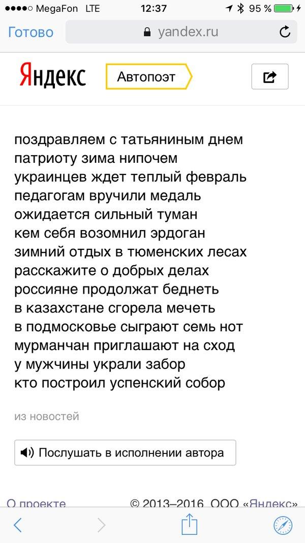стихи.автопоэт.01