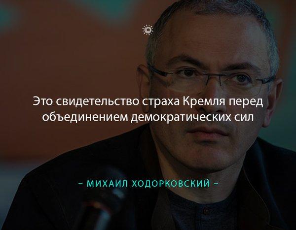 Ходорковский.01