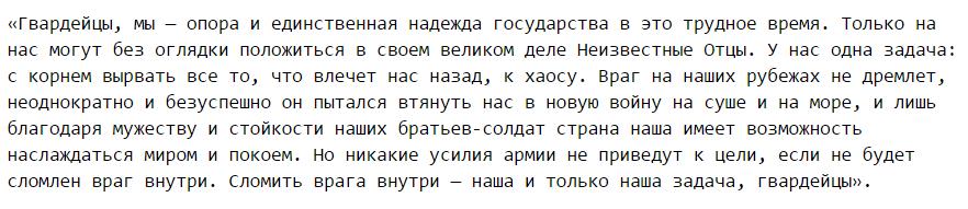 нацгвардия.07