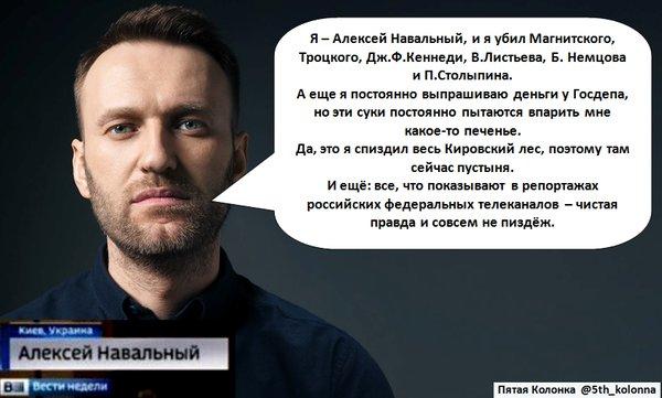 твит.Навальный.01