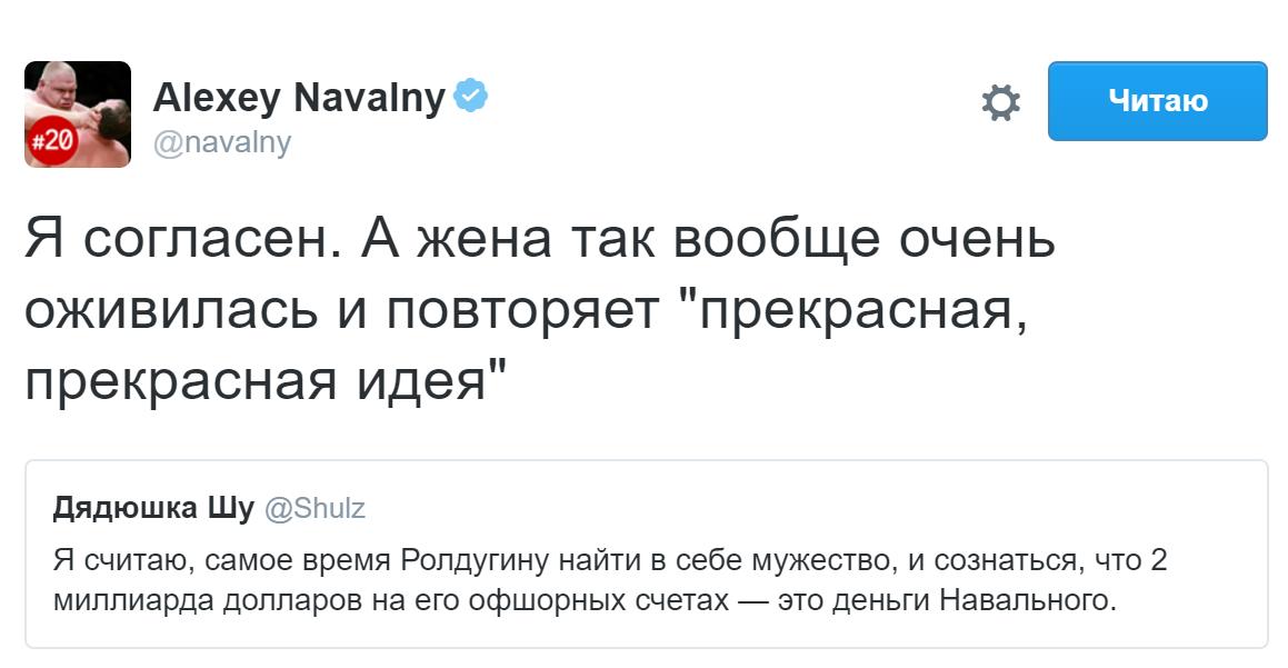 твит.Навальный.05