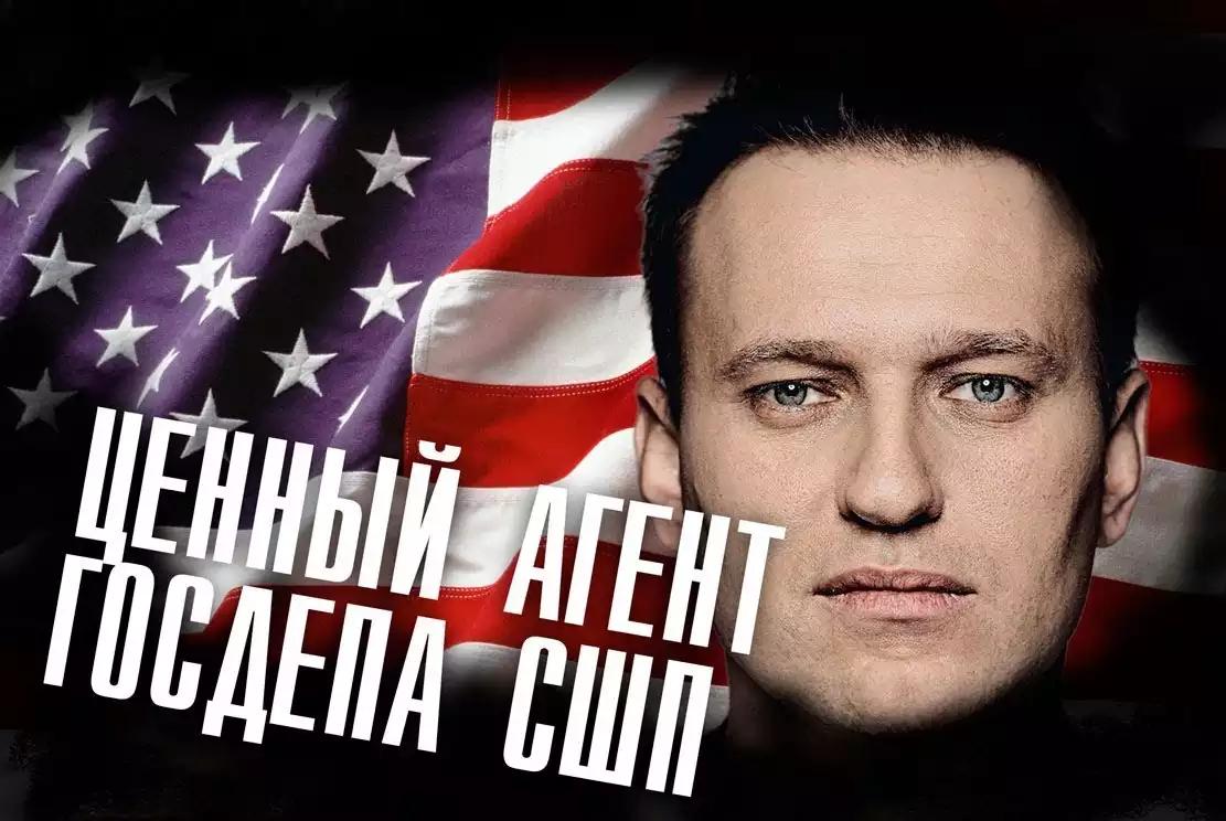 Навальный.агент.01