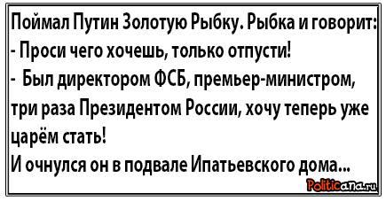 Анекдот Норкина Про Путина