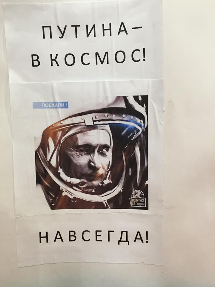Путин.поехали.01