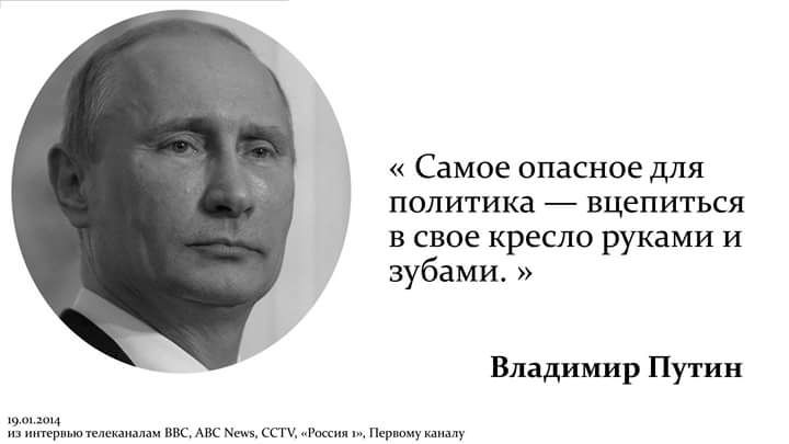 Путин.кресло.01
