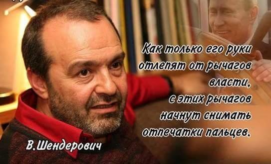 Шендерович.04