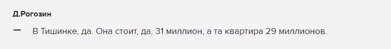 Рогозин.кв.b
