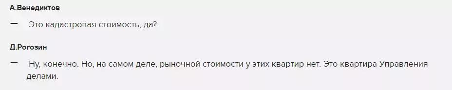 Рогозин.кв.с