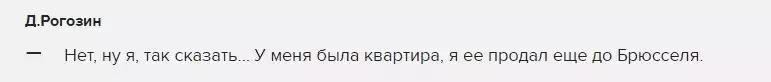 Рогозин.кв.000