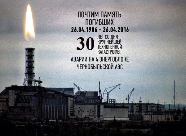 Чернобыль.0