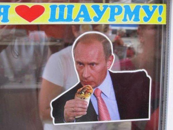 пу.шаурма.0