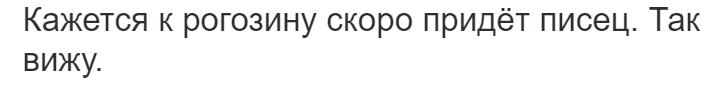 Рогозин.пуск.5