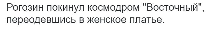 Рогозин.пуск.4