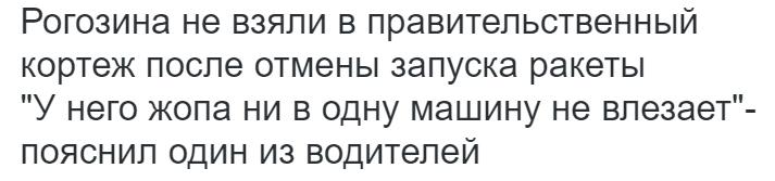 Рогозин.пуск.3